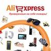 AliExpress - проверено на себе!