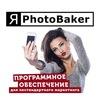PhotoBaker Инстапринтер, Фотобудка, Инстамат