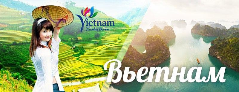 BjjRiM 7jMY Вьетнам 14 дн от 39000р. из СПб 19.10.16