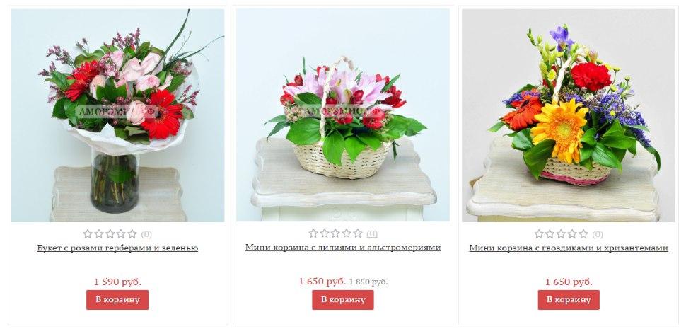 Заказать в интернет магазине букет цветов  с доставкой в Москве