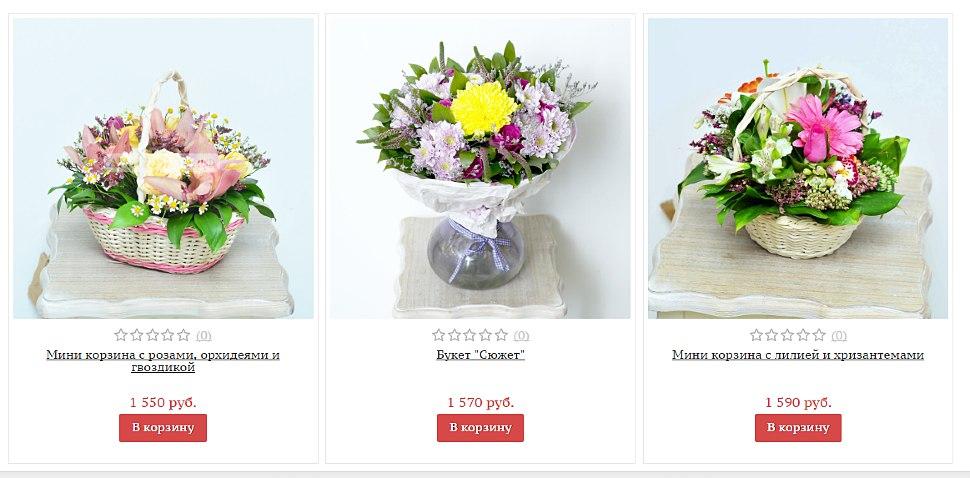 Заказать цветы на дом в Москве