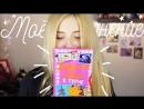 ♥Девушка Online- В ТУРНЕ--Стоит ли читать--ZOELLA♥
