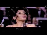 Shirley Bassey - Where do I begin (Love story) русские субтитры