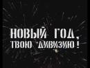 Солдаты. Новый год,твою дивизию (1 серия, 2007) (16)