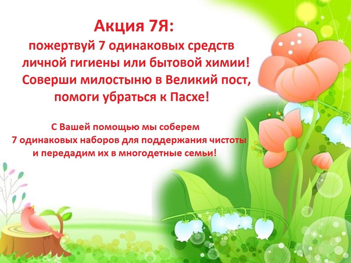 """Акция к Пасхе """"7Я"""""""