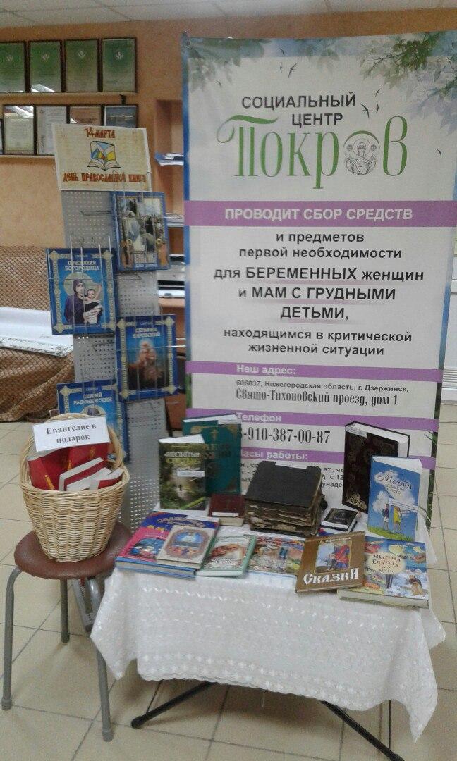14 марта в России отмечают День православной книги.