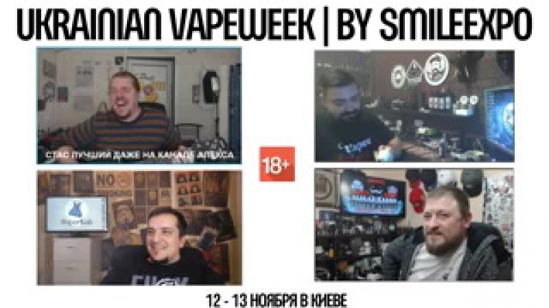 Ukrainian VapeWeek _ by SmileExpo-Михаил Jalsomino Медведев - 240p