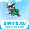 Интернет-магазин игрушек для детей Bimkid, СПб