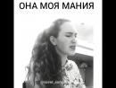 Она моя мания - Анна Кольцова красиво поет.