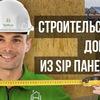 Строительная компания в Алматы SipHome.kz из СИП