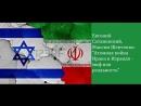 Евгений Сатановский Максим Шевченко Атомная война Ирана и Израиля миф или реальность