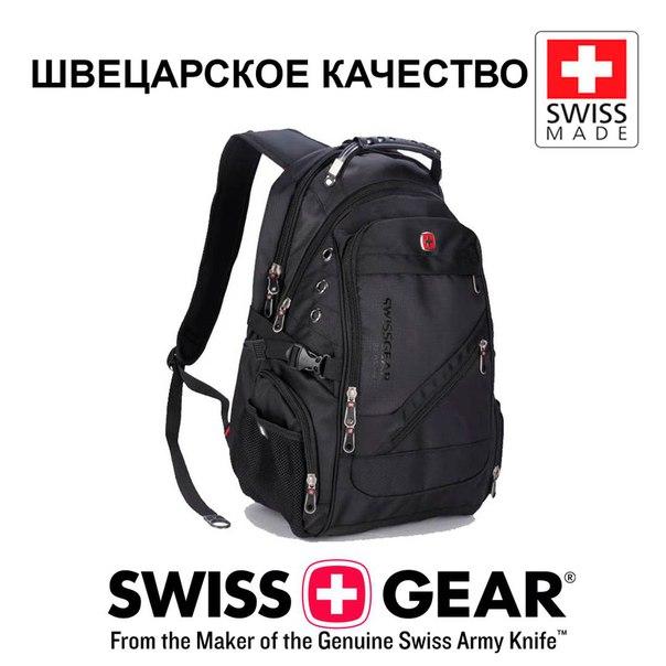 Рюкзак swissgear подарок часы swiss army