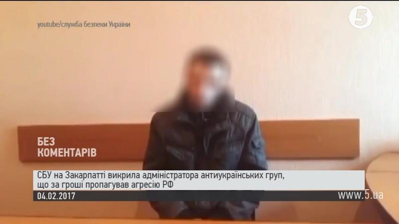 СБУ викрила на Закарпатті адміністратора антиукраїнських груп