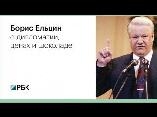 Ельцин о дипломатии, ценах и шоколаде
