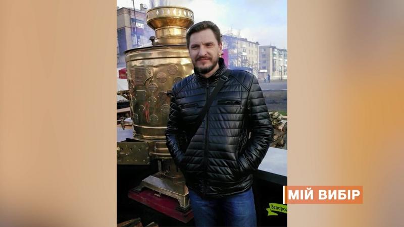 Мій вибір: В гостях - Руслан Пивоваров