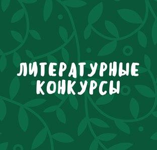 Литературные конкурсы