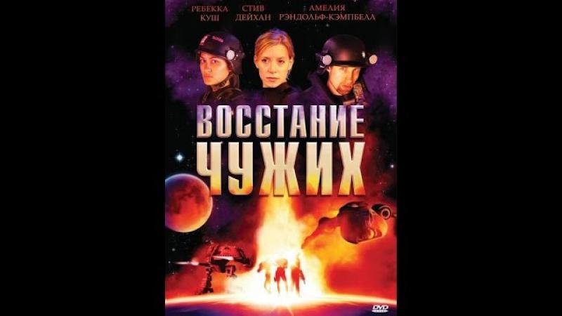 Восстание чужих (2008) 720HD