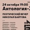 Антология-XXI в Буфете | Николай Байтов
