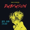 dubfusion bufet next autumn step