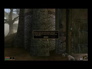 Прохождение-Morrowind часть 1-Первые шаги по великому Острову