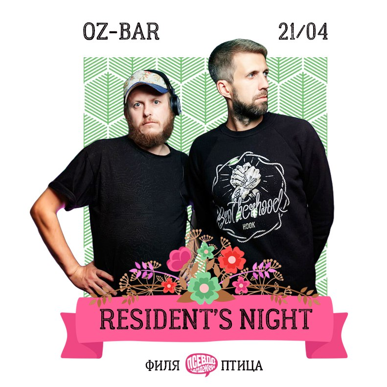 Rezidents Night Псевдодиджеи