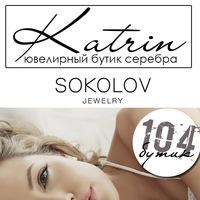 Катрин Серебров