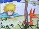 Отрывок из сказки маленький принц