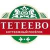 Коттеджный поселок Тетеево
