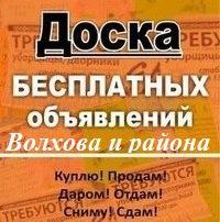 Доска бесплатных объявлений г.волхова показать все частные объявления, куплю здание в москве