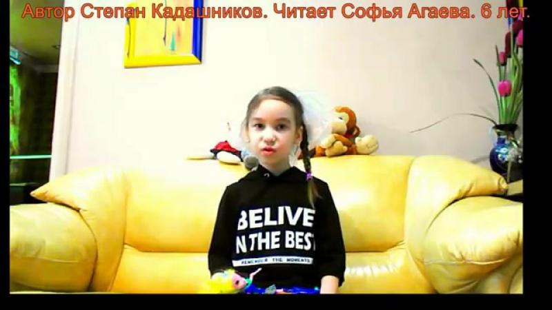 Стихи о войне читают дети. 6-летняя Софья Агаева читает стихотворение Степана Кадашникова Летела с фронта похоронка День Победы