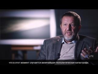 Кох о Путине в фильме «Слишком свободный человек»