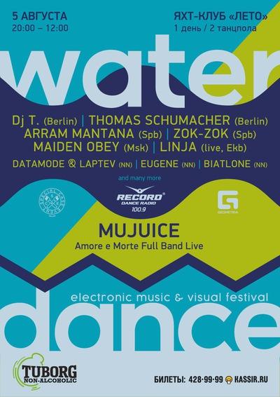 Waterdance Team