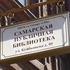 Самарская Публичная Библиотека