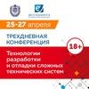 """Трехдневная конференция """"Технологии разработки и"""