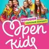 27 марта - OPEN KIDS впервые в Томске