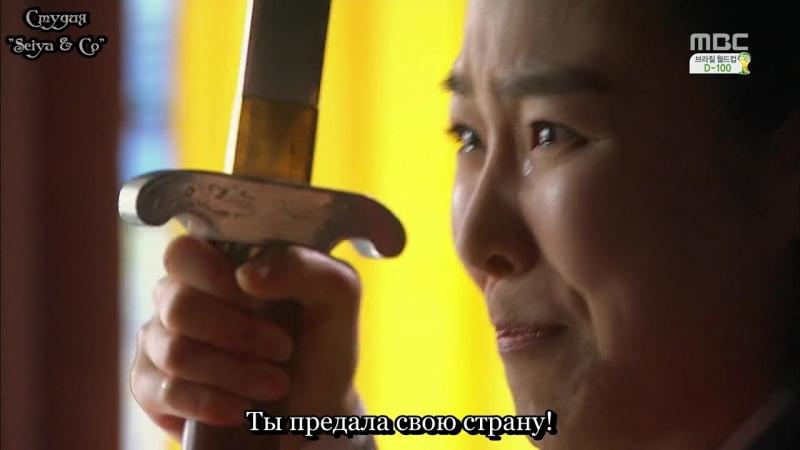 Seiya Co 101 108 Дочь Короля Су Пэк Хян King's Daughter Soo Baek Hyang 2013 Субтитры