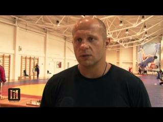 Правильные слова Фёдора Емельяненко