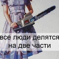 Анкета Инга Каратеева