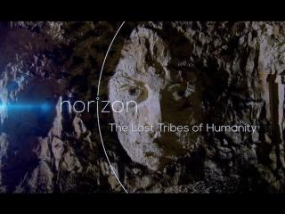 BBC: Исчезнувшие племена человечества / კაცობრიობის გამქრალი გენები (2016)