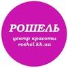 Центр Красоты РОШЕЛЬ   Roshel The Beauty Centre
