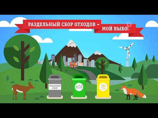 Почему раздельный сбор мусора спасёт планету?