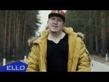 Lenin ft. Карандаш - Мне нравится / ПРЕМЬЕРА