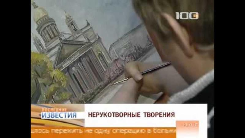 Сюжет о Иване Галаничеве - художнике без рук, ТВ100, Золотой Пеликан
