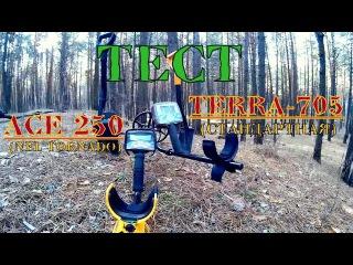 Тест: Асе 250 VS TERRA-705