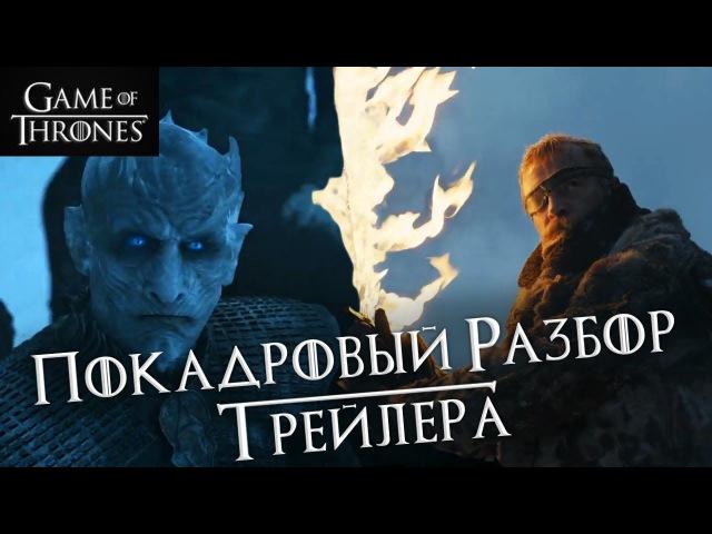 Игра престолов 7 сезон: ОБЗОР ТРЕЙЛЕРА 2