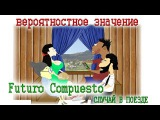Испанский язык Урок 41 Probabilidad - вероятность №3 - Futuro Compuesto