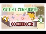 Испанский язык Урок 40 Futuro Compuesto №3 - Особенности