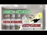Испанский язык Урок 40 Futuro Compuesto №2 Образование и употребление