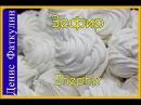 Зефир домашний рецепт на Агар агаре Zephyr