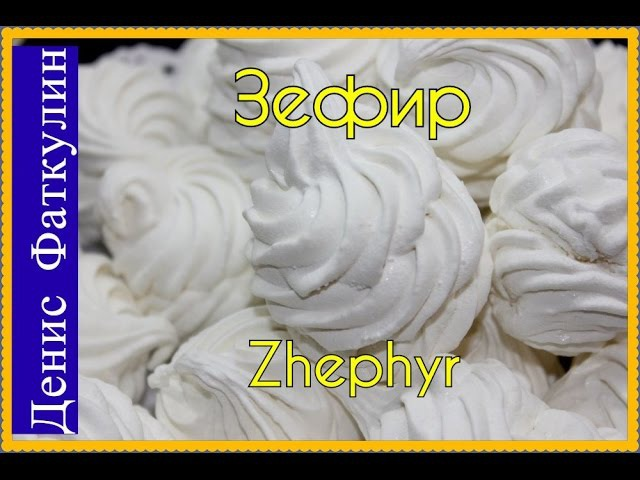 Зефир домашний рецепт на Агар-агаре Zephyr